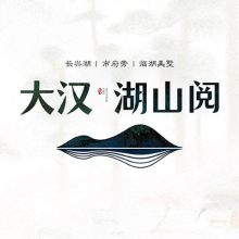 大汉·湖山阅