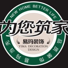浏阳易玛装饰设计工程有限公司