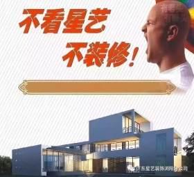浏阳星艺装饰设计工程有限公司