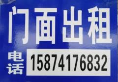旺铺出租:石霜路14号50余平方,黄金地段