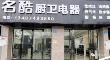名酷集成灶浏阳专卖店