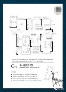 3#/4# C户型