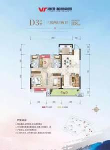D3-3房户型图