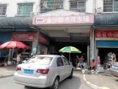 金沙北路农贸市场