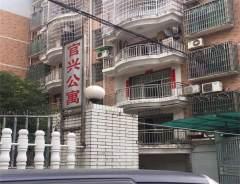 官兴公寓(官兴商住楼)
