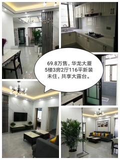 (淮川街道)华龙大厦3室2厅2卫116m²豪华装修