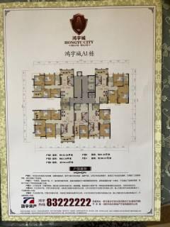 北正西鸿宇城4室2厅2卫160.57m²毛坯房带2个车位