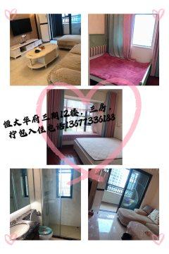 (淮川街道)浏阳恒大华府3室1厅1卫97m²精装修