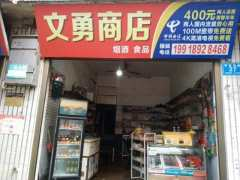 浏阳城区门面出售,罗家坝地段,50平米仅售29.8万