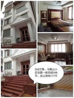 (集里街道)马鞍山小区5室3厅3卫,整栋别墅4层仅售268万