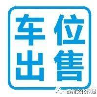 浏阳恒大华府车位出售,价格8万元。
