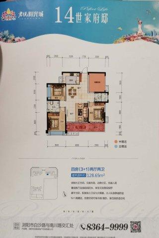 (集里街道)浏阳君悦阳光城4室2厅1卫85.8万130m²出售