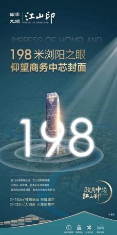 (关口街道)江山印4室2厅2卫77.8万132m²出售