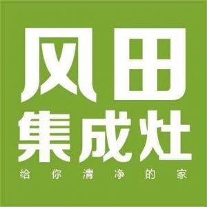 风田集成灶浏阳专卖店