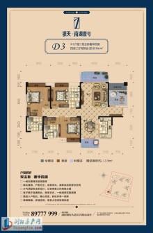 浏阳南湖壹号户型图